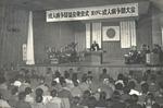 発会式並びに第一回山形県成人病予防大会