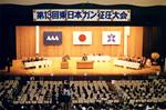 1600名参加のもと、山形県民会館において盛大に開催