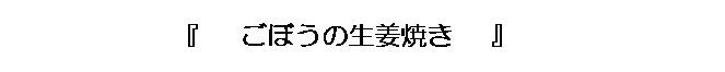 ごぼうの生姜焼きタイトル