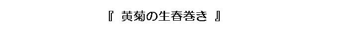 黄菊の生春巻き