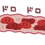 血液ドロドロ