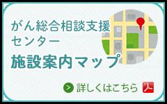 山形県がん総合相談支援センター施設案内マップ